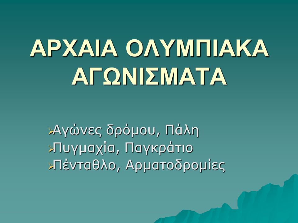 ΑΡΧΑΙΑ ΟΛΥΜΠΙΑΚΑ ΑΓΩΝΙΣΜΑΤΑ