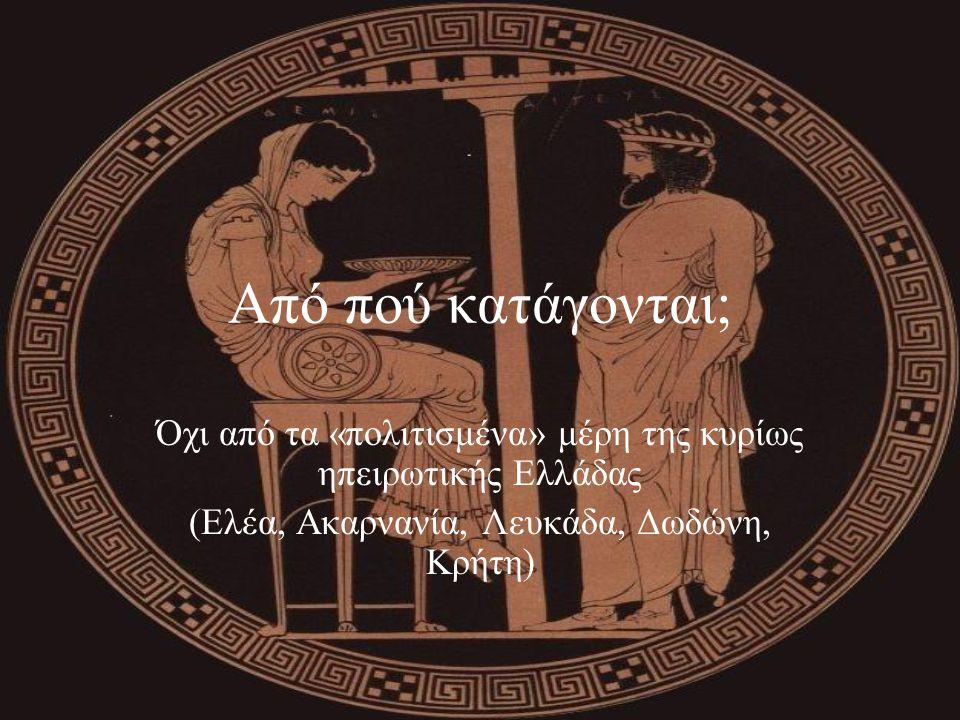 Από πού κατάγονται; Όχι από τα «πολιτισμένα» μέρη της κυρίως ηπειρωτικής Ελλάδας.