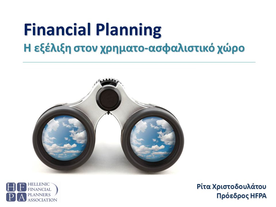 Financial Planning Η εξέλιξη στον χρηματο-ασφαλιστικό χώρο