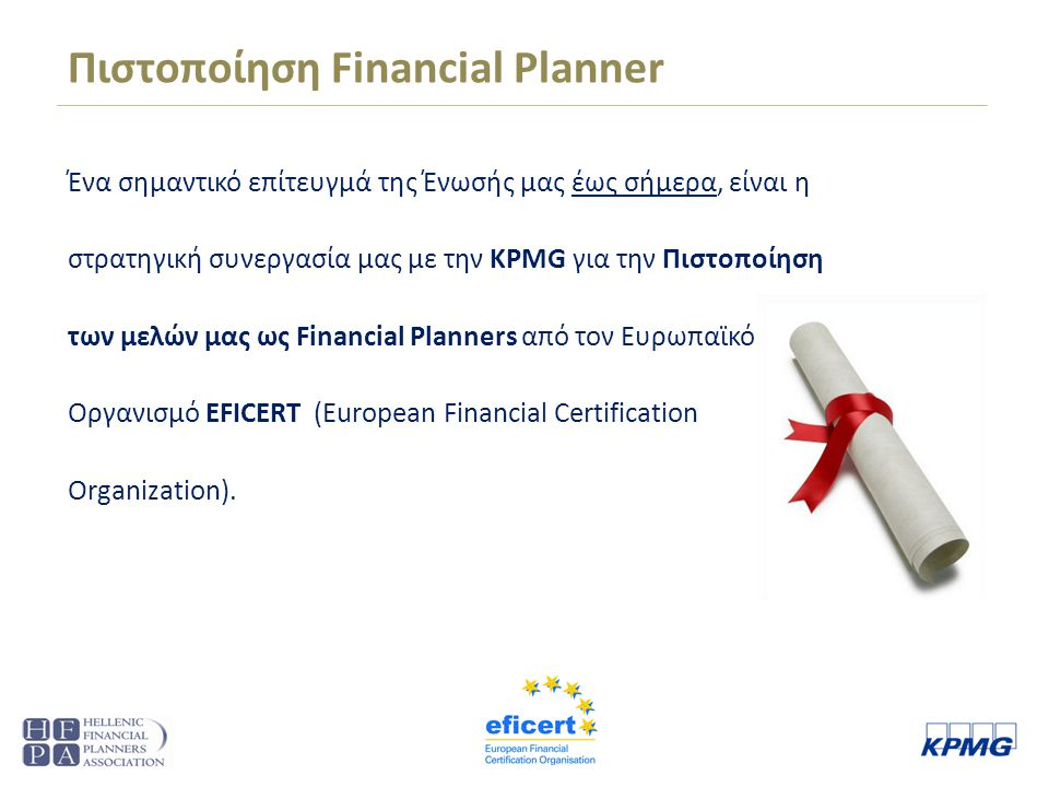 Πιστοποίηση Financial Planner
