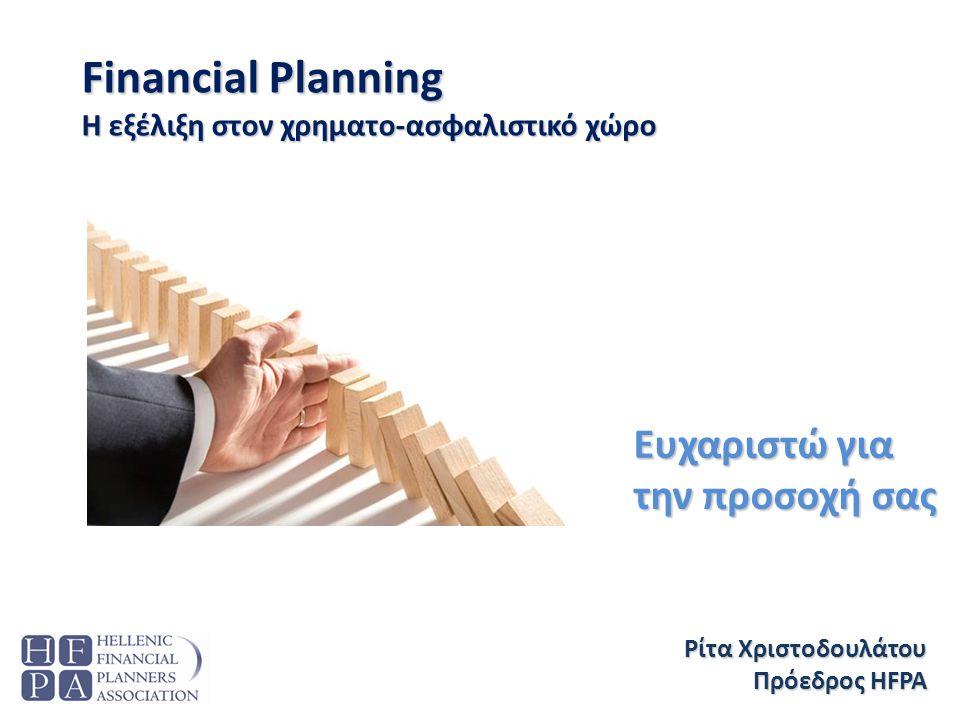 Financial Planning Ευχαριστώ για την προσοχή σας