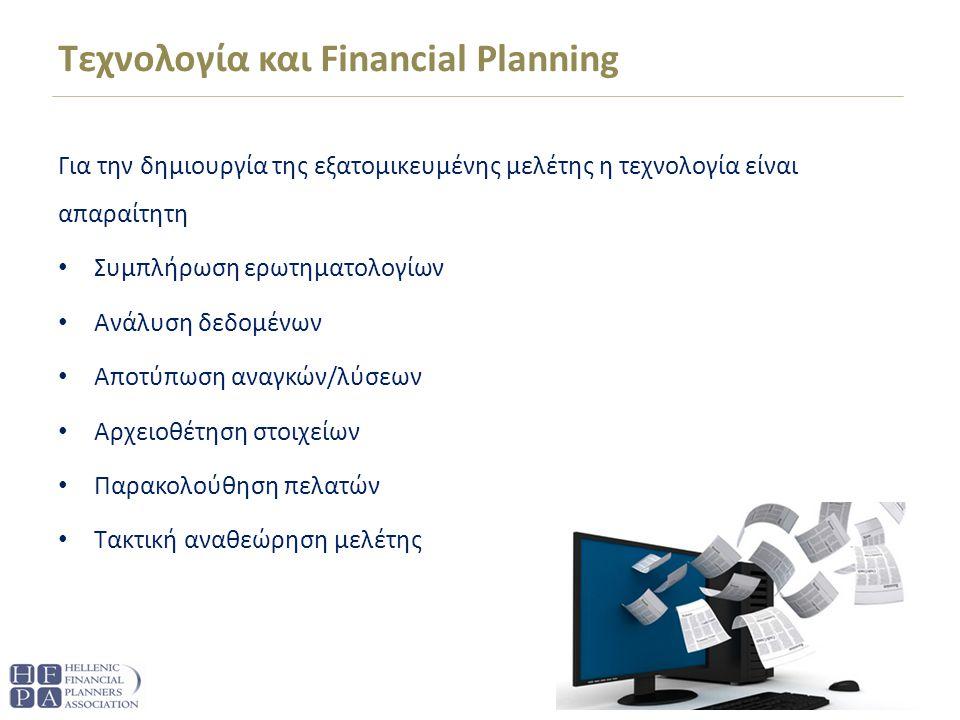 Τεχνολογία και Financial Planning