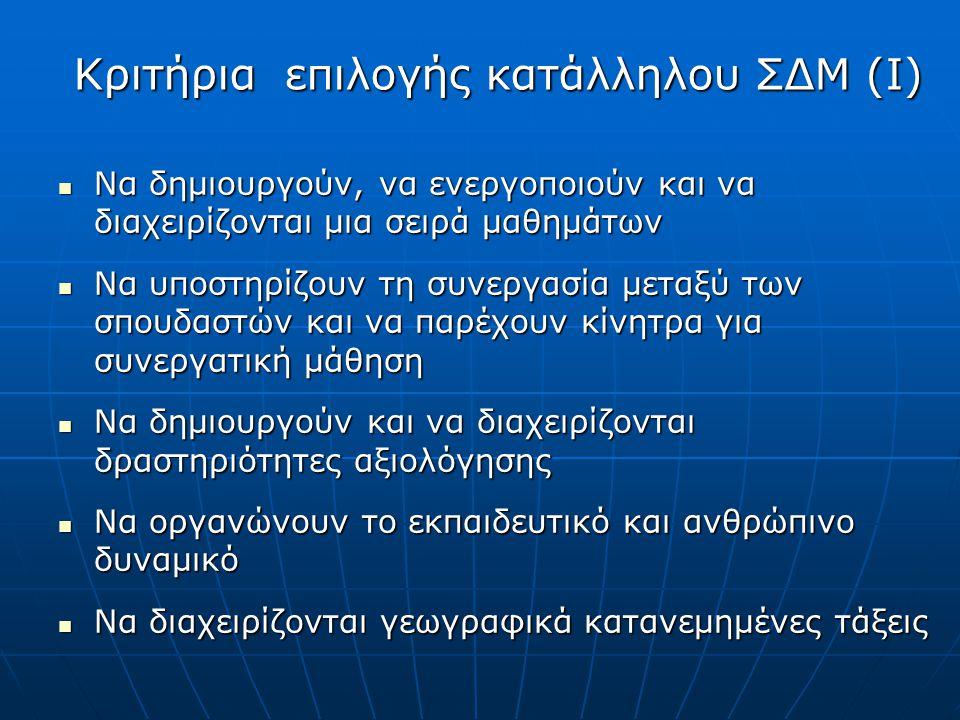 Κριτήρια επιλογής κατάλληλου ΣΔΜ (Ι)