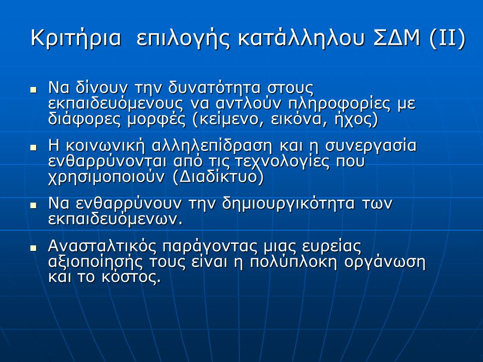 Κριτήρια επιλογής κατάλληλου ΣΔΜ (ΙΙ)