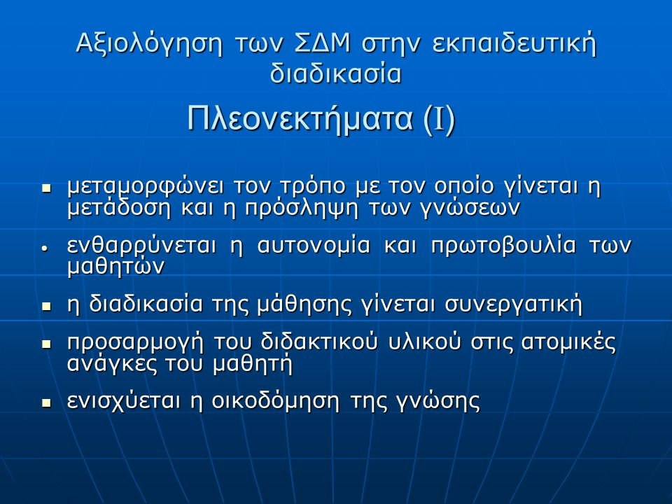 Αξιολόγηση των ΣΔΜ στην εκπαιδευτική διαδικασία