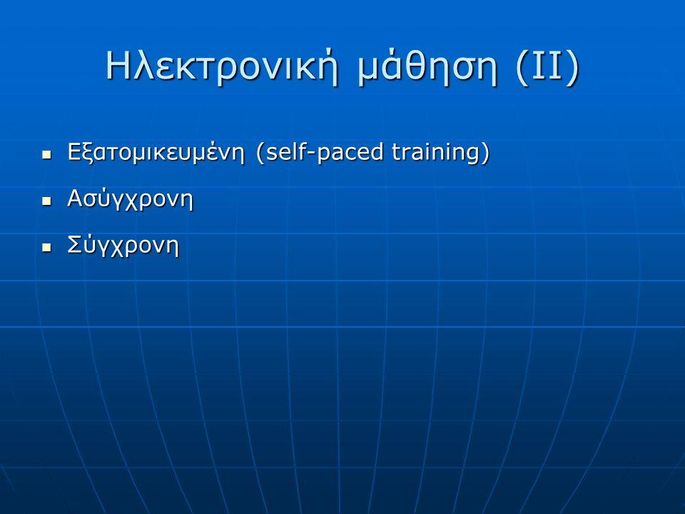 Ηλεκτρονική μάθηση (ΙΙ)