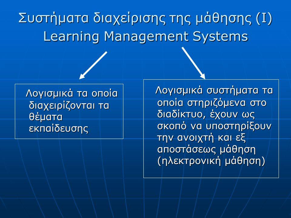 Συστήματα διαχείρισης της μάθησης (Ι) Learning Management Systems