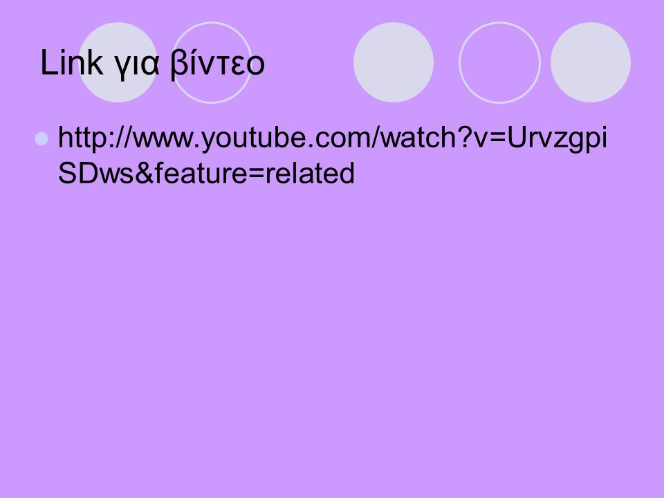 Link για βίντεο http://www.youtube.com/watch v=Urvzgpi SDws&feature=related