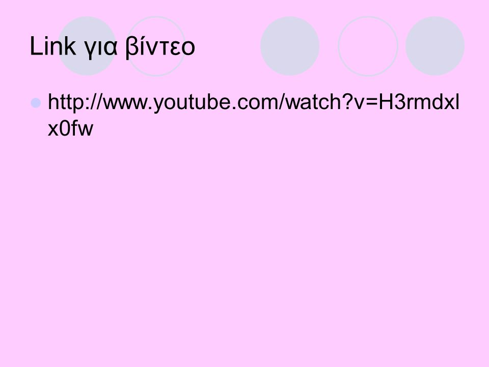 Link για βίντεο http://www.youtube.com/watch v=H3rmdxl x0fw