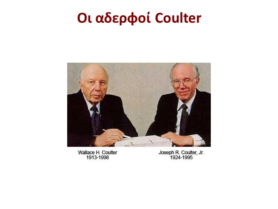 Σχηματική αναπαράσταση της ιδέας των Coulter