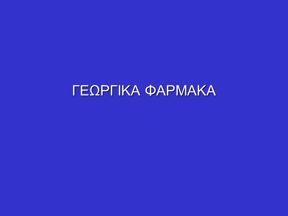 ΓΕΩΡΓΙΚΑ ΦΑΡΜΑΚΑ