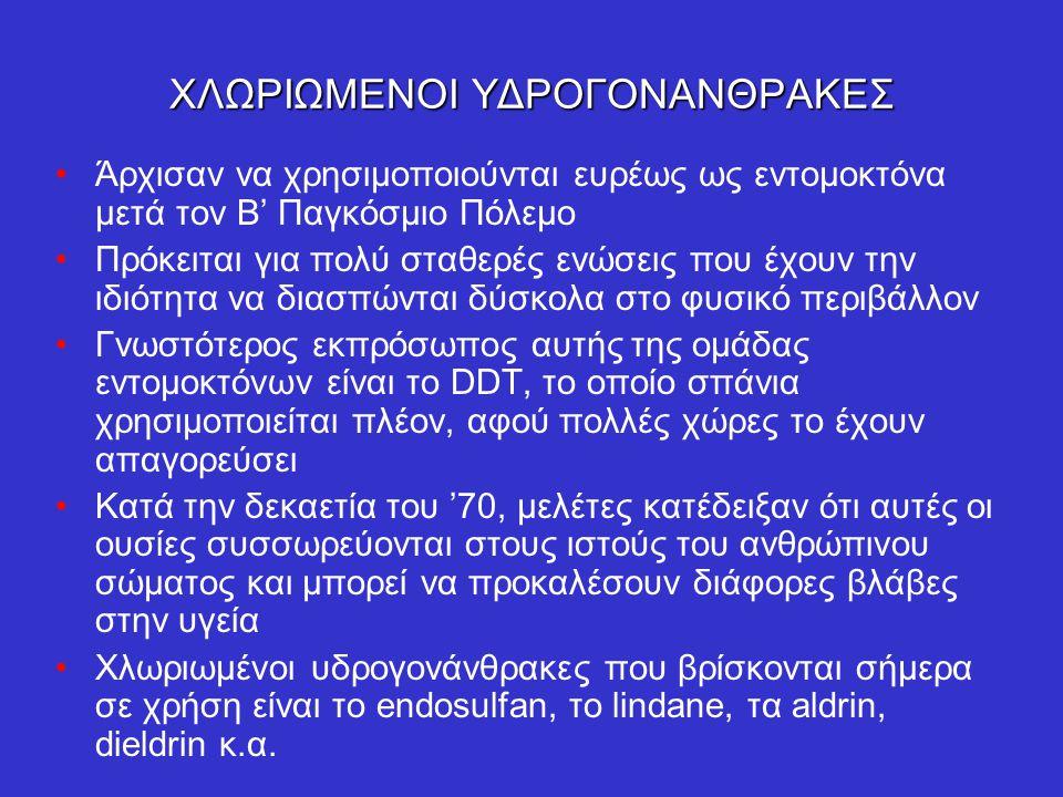 ΧΛΩΡΙΩΜΕΝΟΙ ΥΔΡΟΓΟΝΑΝΘΡΑΚΕΣ