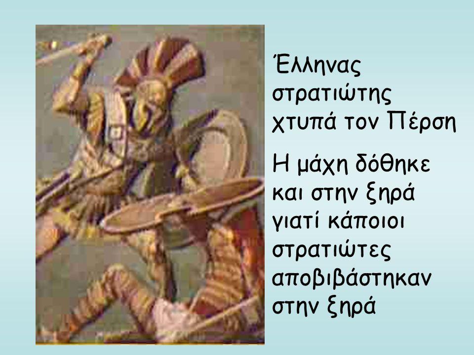 Έλληνας στρατιώτης χτυπά τον Πέρση