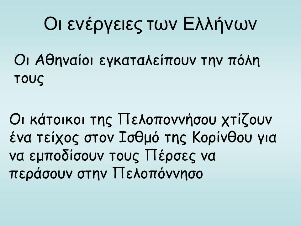 Οι ενέργειες των Ελλήνων