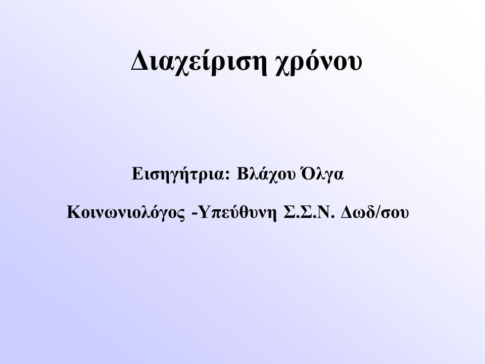 Εισηγήτρια: Βλάχου Όλγα Κοινωνιολόγος -Υπεύθυνη Σ.Σ.Ν. Δωδ/σου