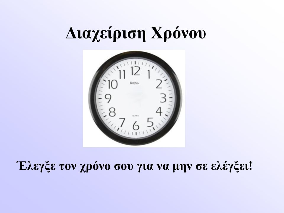 Έλεγξε τον χρόνο σου για να μην σε ελέγξει!