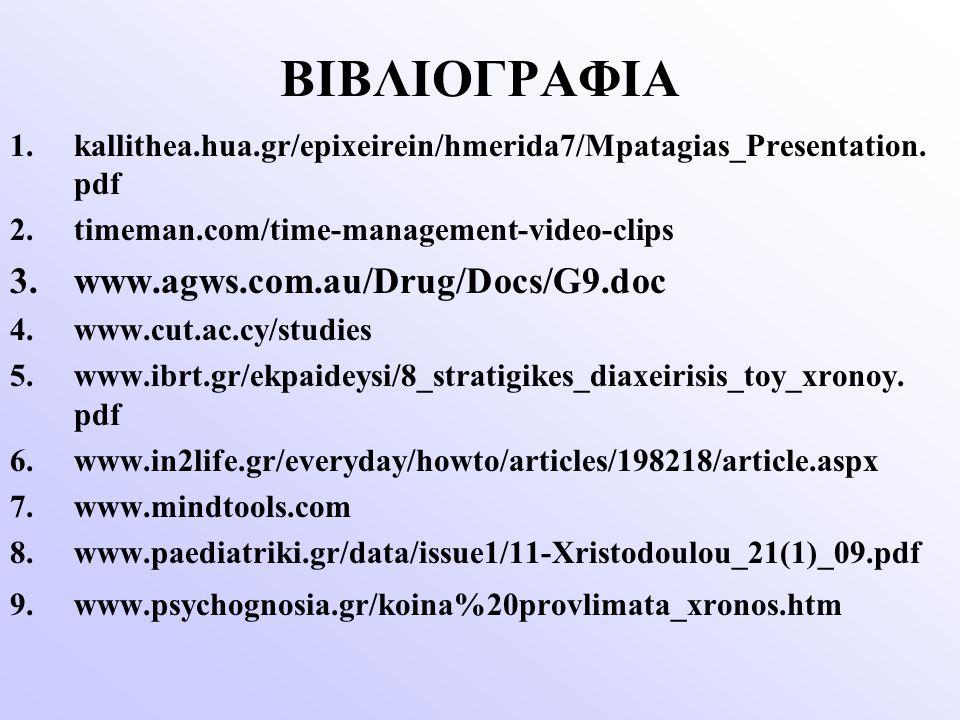 ΒΙΒΛΙΟΓΡΑΦΙΑ www.agws.com.au/Drug/Docs/G9.doc