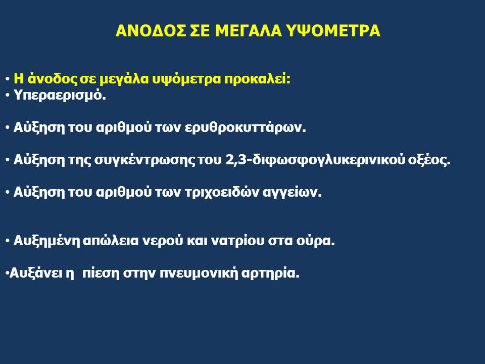 ΑΝΟΔΟΣ ΣΕ ΜΕΓΑΛΑ ΥΨΟΜΕΤΡΑ
