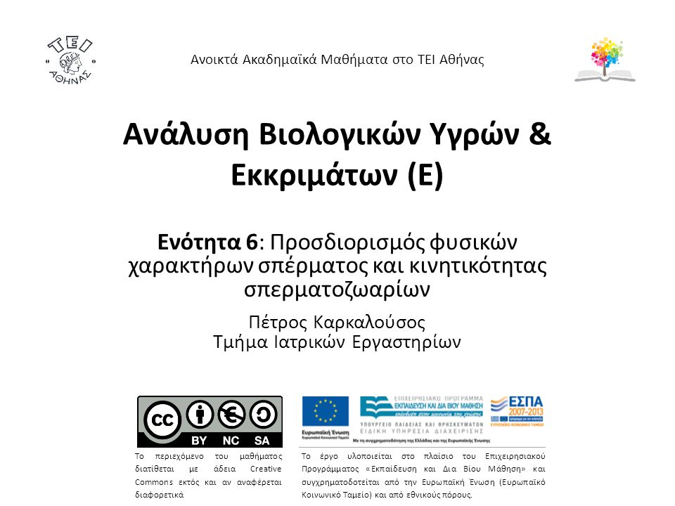 Εγχειρίδια (1 από 2) who.int slideshare.net crcpress.com