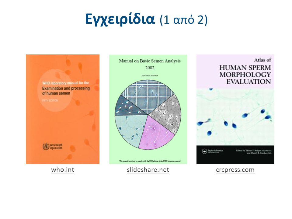 Εγχειρίδια (2 από 2) ukcatalogue.oup.com cambridge.org cambridge.org