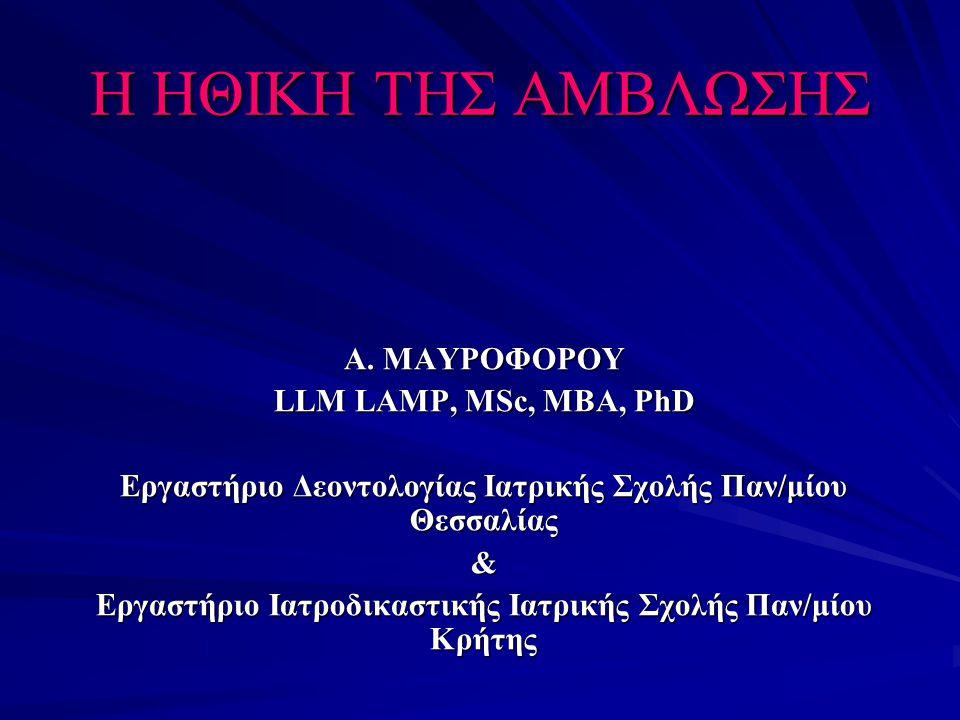 Η ΗΘΙΚΗ ΤΗΣ ΑΜΒΛΩΣΗΣ Α. ΜΑΥΡΟΦΟΡΟΥ LLM LAMP, ΜSc, MBA, PhD