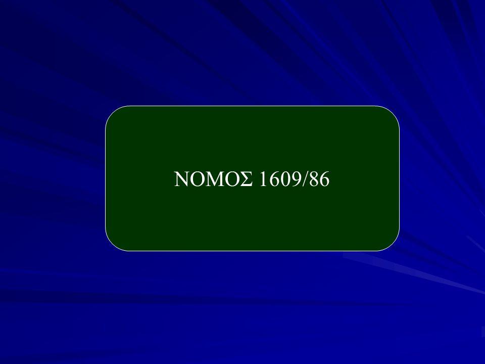 ΝΟΜΟΣ 1609/86