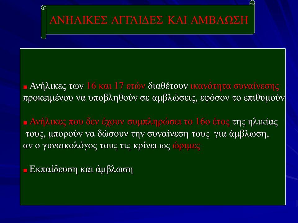 ΑΝΗΛΙΚΕΣ ΑΓΓΛΙΔΕΣ ΚΑΙ ΑΜΒΛΩΣΗ