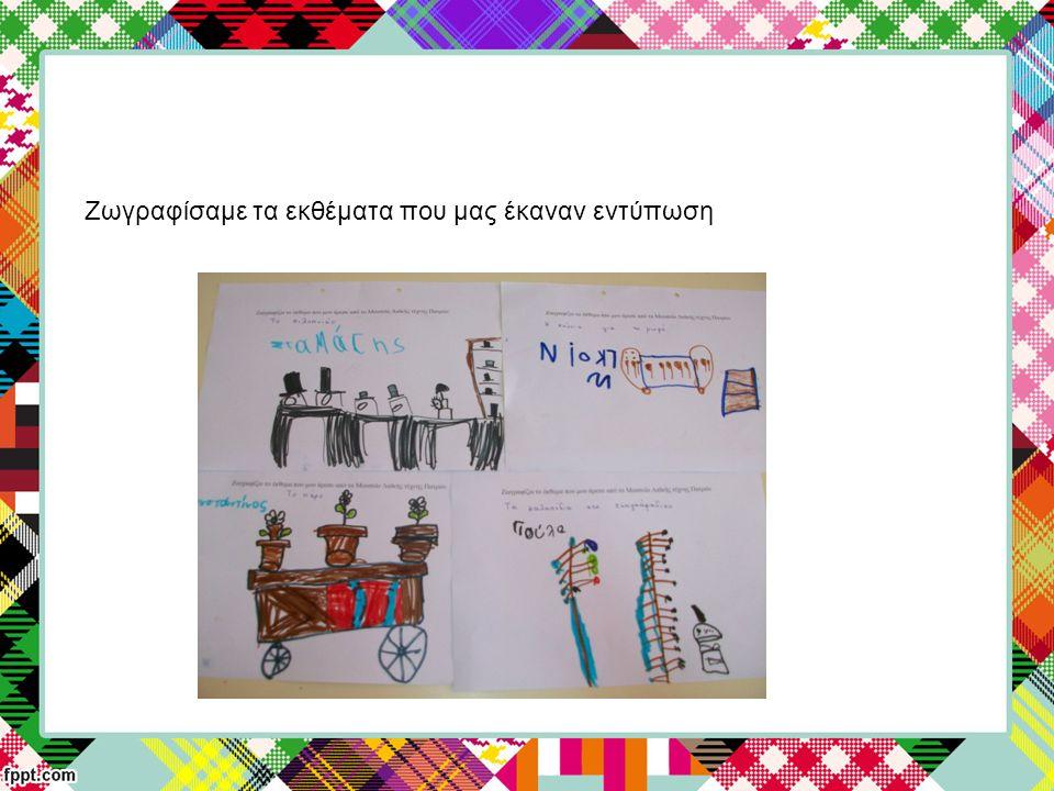 Ζωγραφίσαμε τα εκθέματα που μας έκαναν εντύπωση