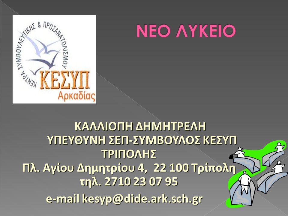 e-mail kesyp@dide.ark.sch.gr