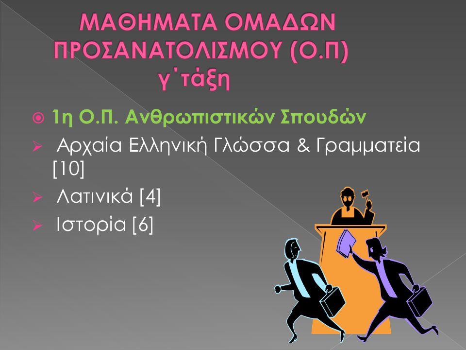 ΜΑΘΗΜΑΤΑ ΟΜΑΔΩΝ ΠΡΟΣΑΝΑΤΟΛΙΣΜΟΥ (Ο.Π) γ΄τάξη