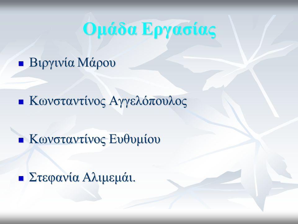 Ομάδα Εργασίας Βιργινία Μάρου Κωνσταντίνος Αγγελόπουλος