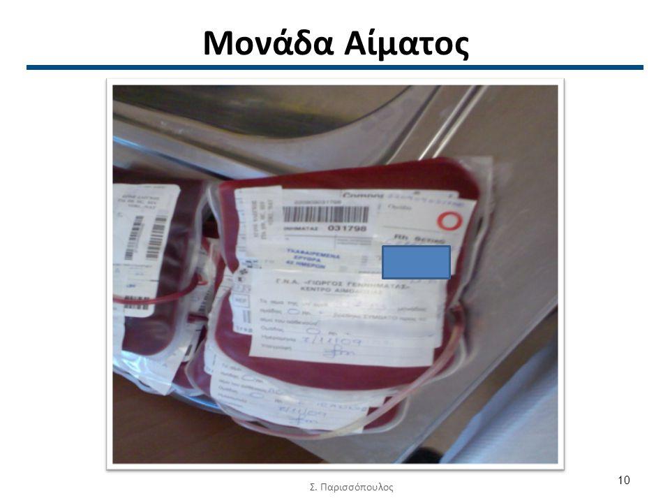 Αίμα Ολικό ή πλήρες αίμα (σπάνια) (500 +/- 50 mls),