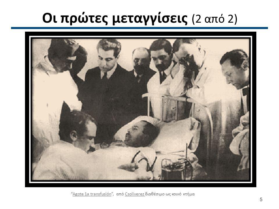 Κριτήρια Επιλογής Αιμοδότου (1 από 3)