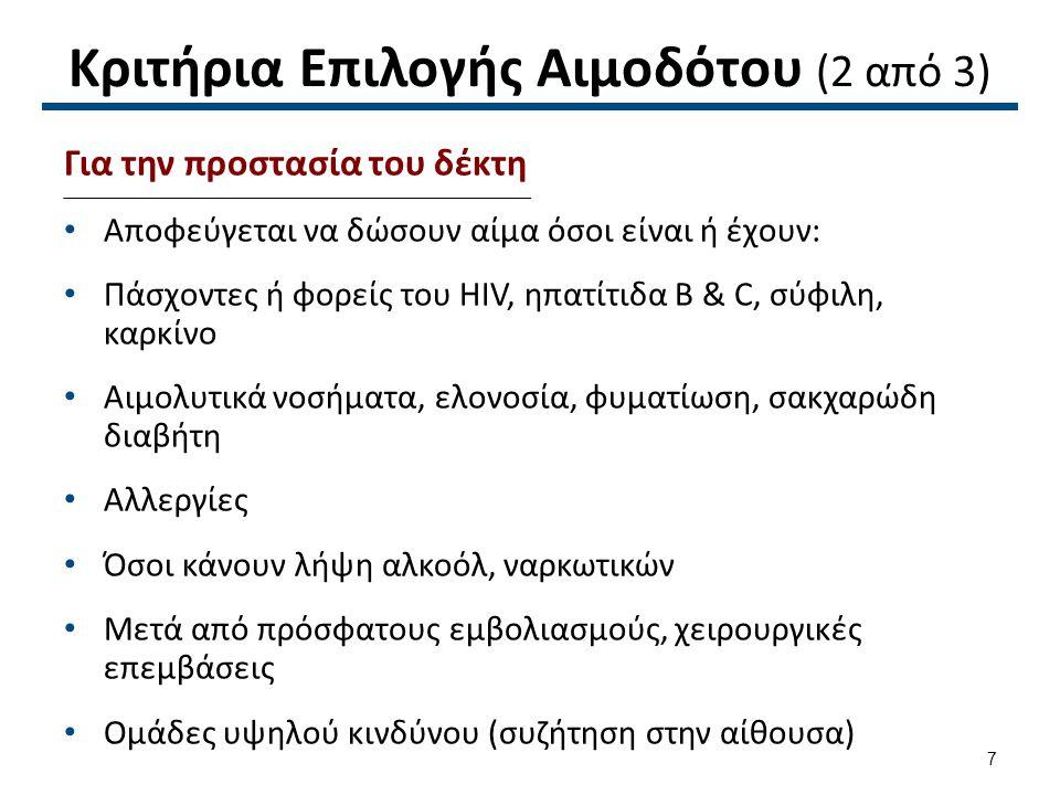 Κριτήρια Επιλογής Αιμοδότου (3 από 3)