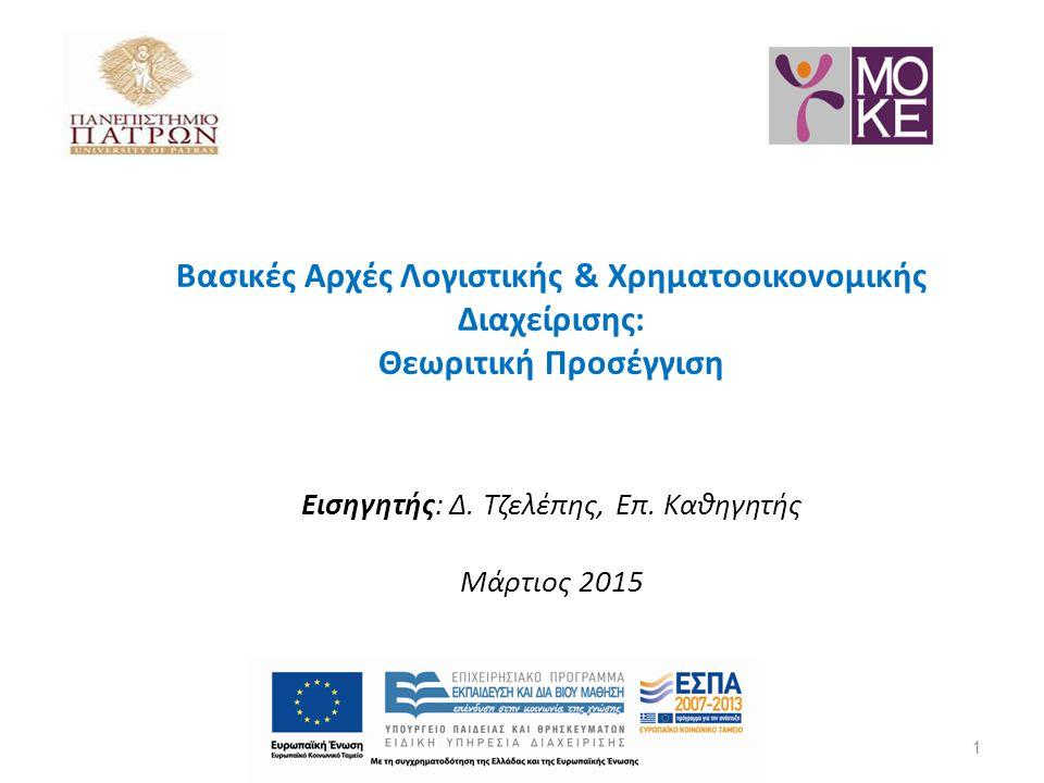 Βασικές Αρχές Λογιστικής & Χρηματοοικονομικής Διαχείρισης: Θεωριτική Προσέγγιση Εισηγητής: Δ.