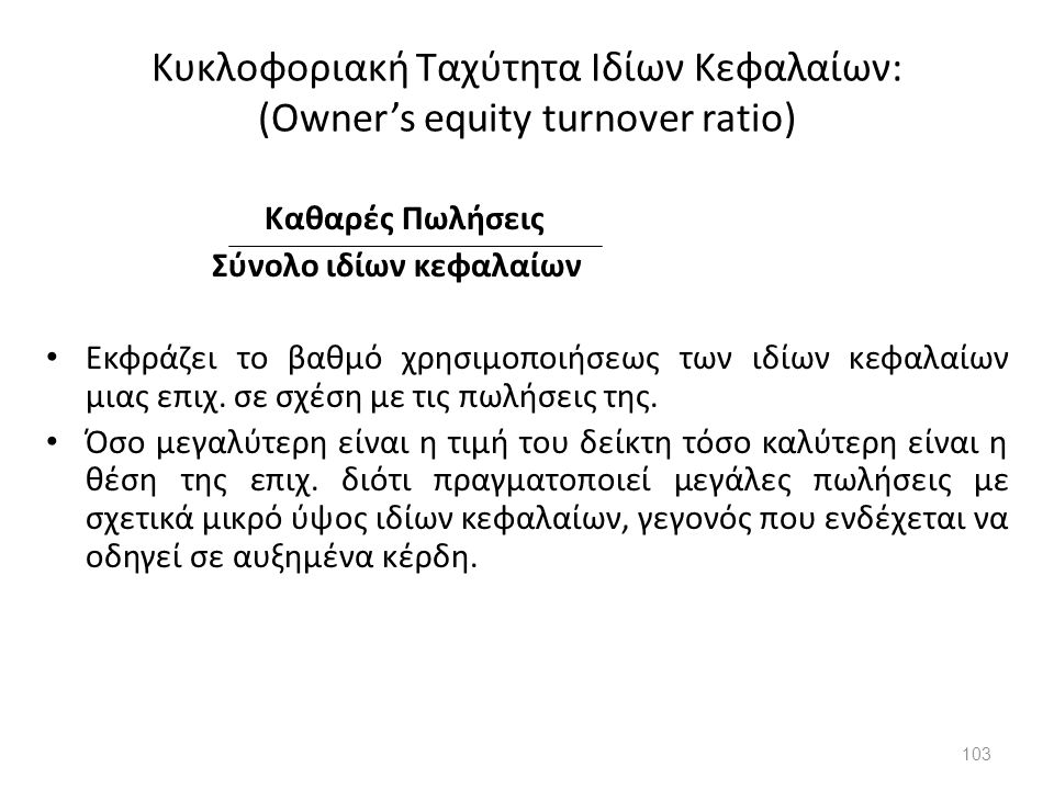 Κυκλοφοριακή Ταχύτητα Ιδίων Κεφαλαίων: (Owner's equity turnover ratio)