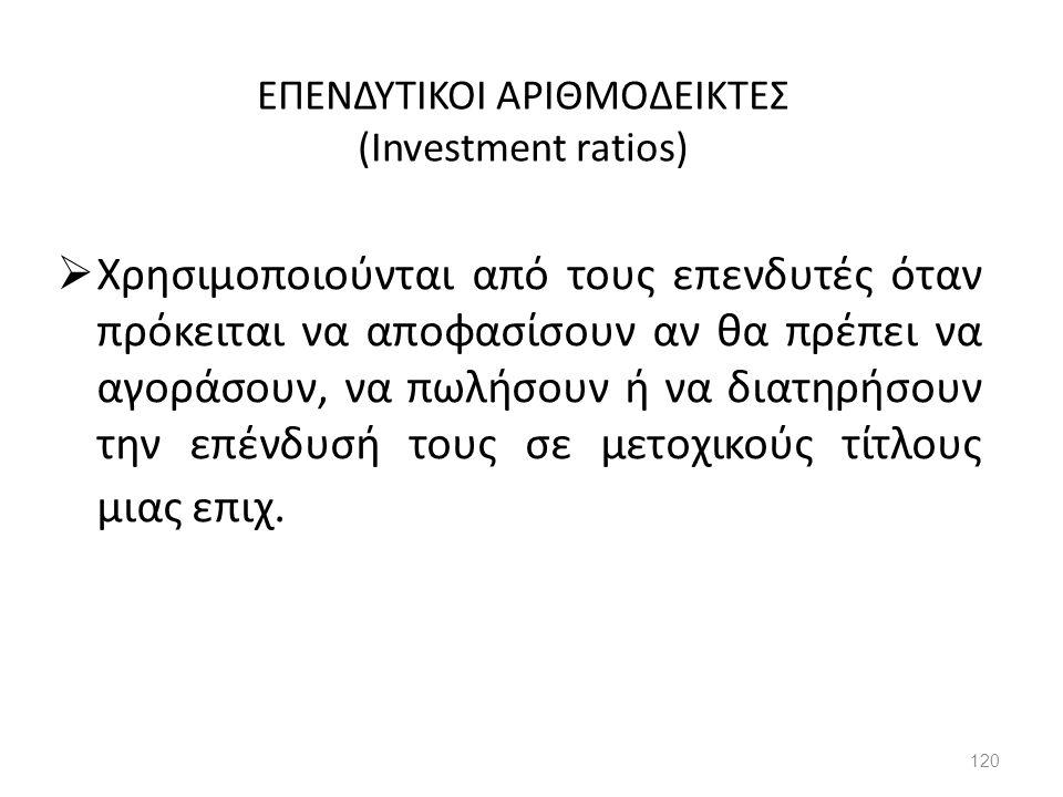 ΕΠΕΝΔΥΤΙΚΟΙ ΑΡΙΘΜΟΔΕΙΚΤΕΣ (Investment ratios)