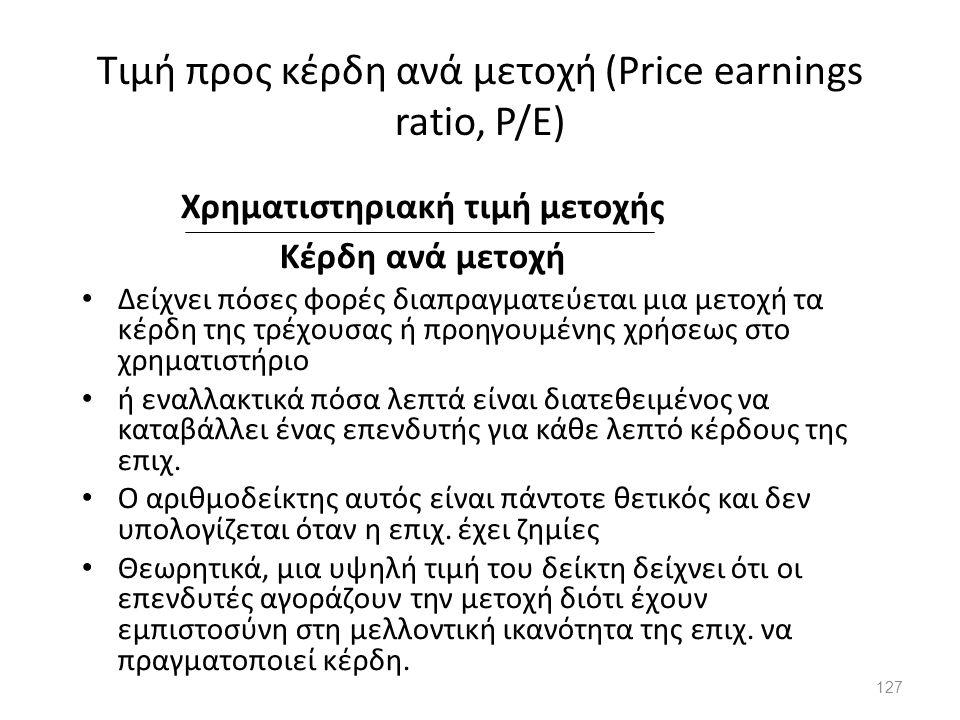 Τιμή προς κέρδη ανά μετοχή (Price earnings ratio, P/E)