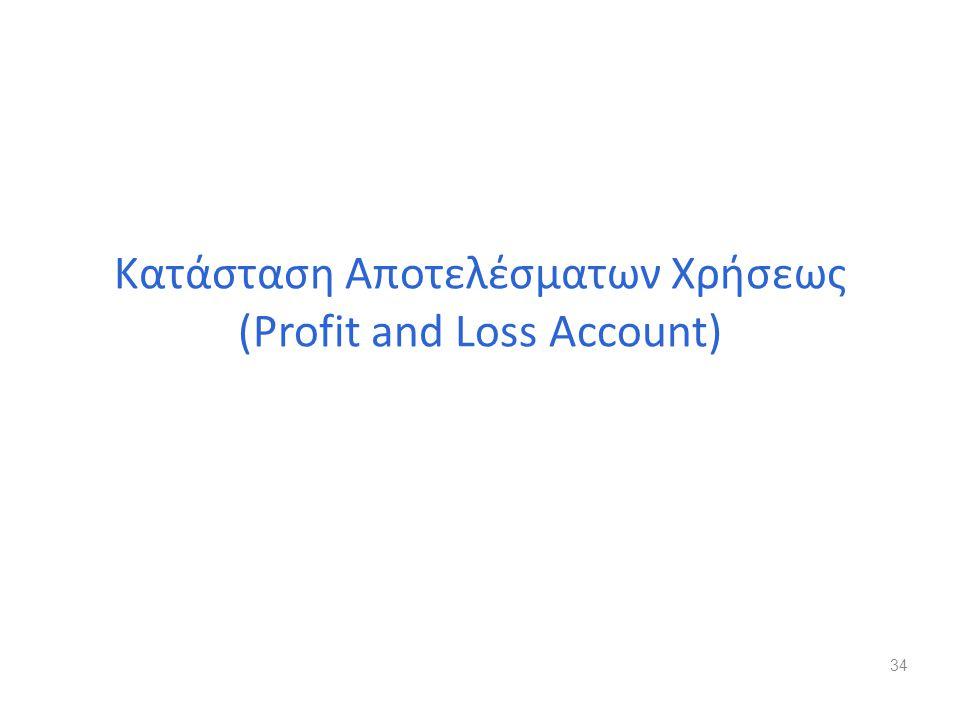 Κατάσταση Αποτελέσματων Χρήσεως (Profit and Loss Account)
