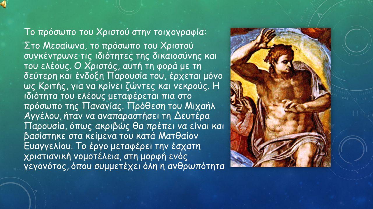 Το πρόσωπο του Χριστού στην τοιχογραφία:
