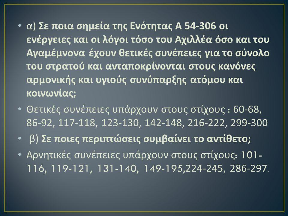 α) Σε ποια σημεία της Ενότητας Α 54-306 οι ενέργειες και οι λόγοι τόσο του Αχιλλέα όσο και του Αγαμέμνονα έχουν θετικές συνέπειες για το σύνολο του στρατού και ανταποκρίνονται στους κανόνες αρμονικής και υγιούς συνύπαρξης ατόμου και κοινωνίας;