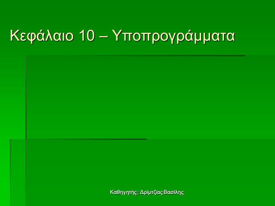 Κεφάλαιο 10 – Υποπρογράμματα