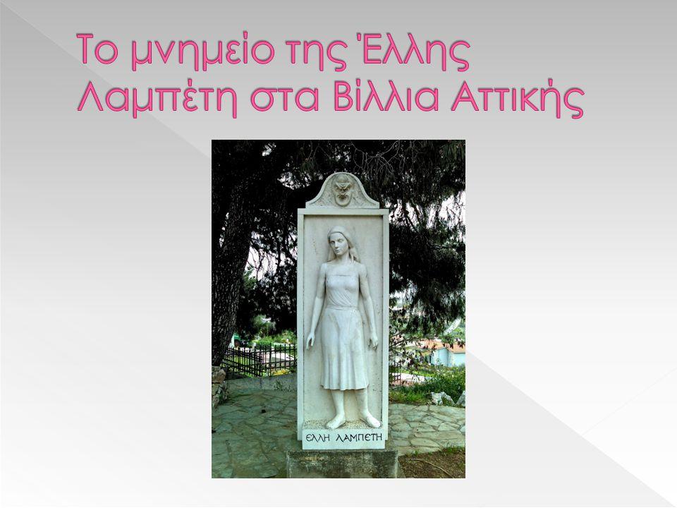 Το μνημείο της Έλλης Λαμπέτη στα Βίλλια Αττικής