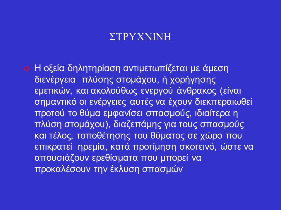 ΣΤΡΥΧΝΙΝΗ