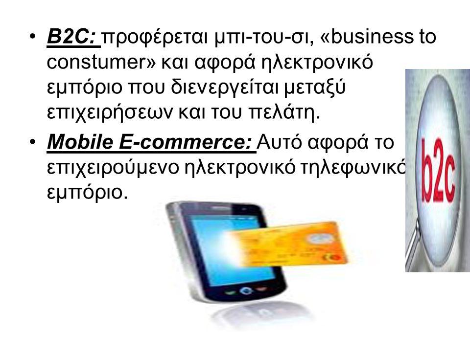 B2C: προφέρεται μπι-του-σι, «business to constumer» και αφορά ηλεκτρονικό εμπόριο που διενεργείται μεταξύ επιχειρήσεων και του πελάτη.