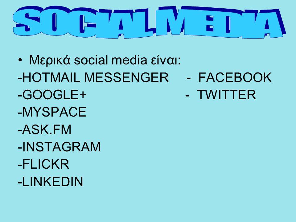 SOCIAL MEDIA Μερικά social media είναι: -HOTMAIL MESSENGER - FACEBOOK