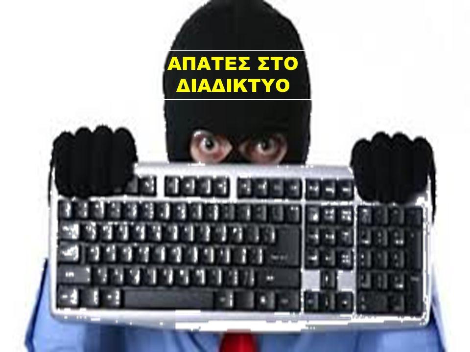 ΑΠΑΤΕΣ ΣΤΟ ΔΙΑΔΙΚΤΥΟ