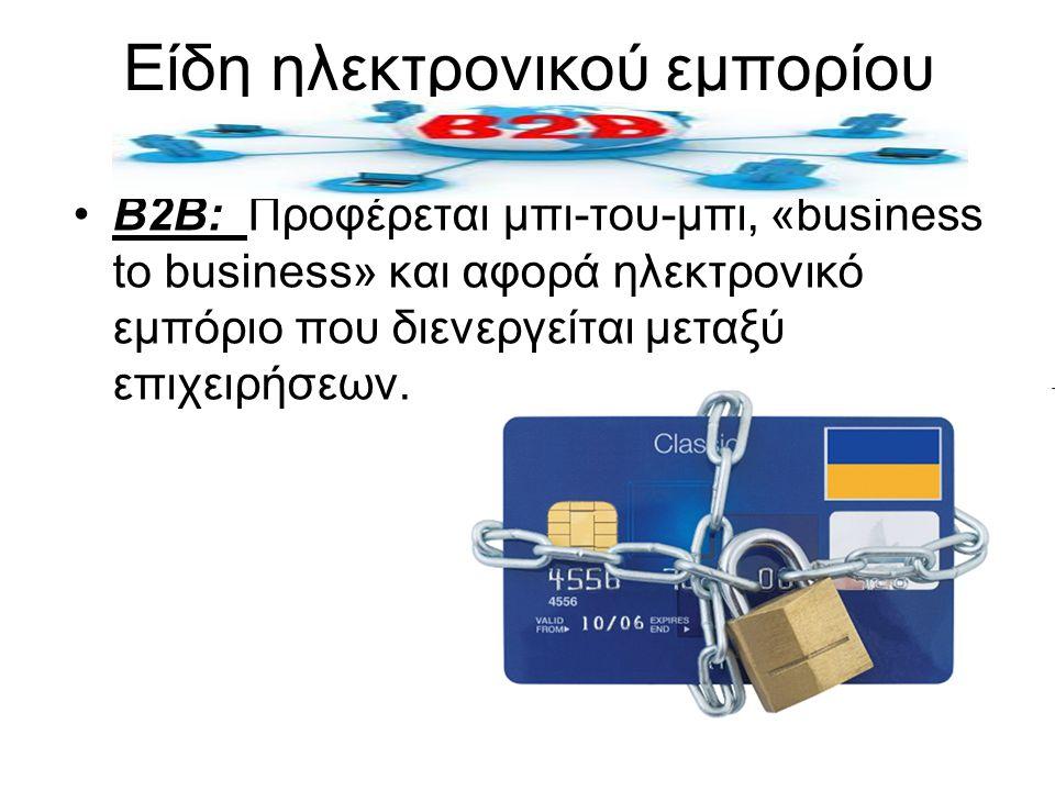 Είδη ηλεκτρονικού εμπορίου
