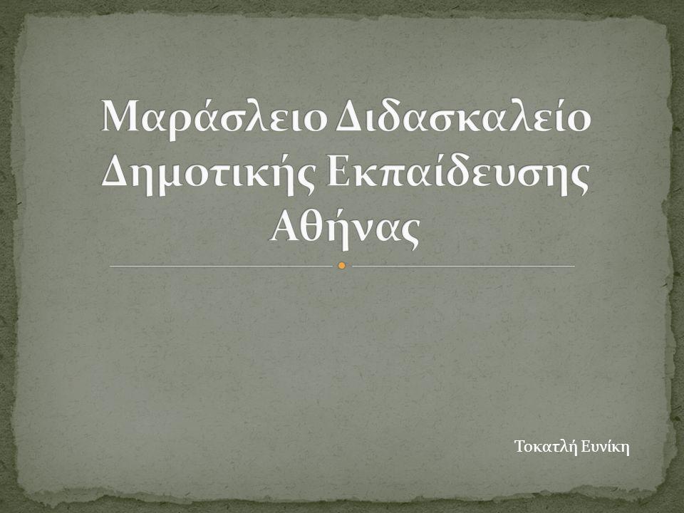 Μαράσλειο Διδασκαλείο Δημοτικής Εκπαίδευσης Αθήνας