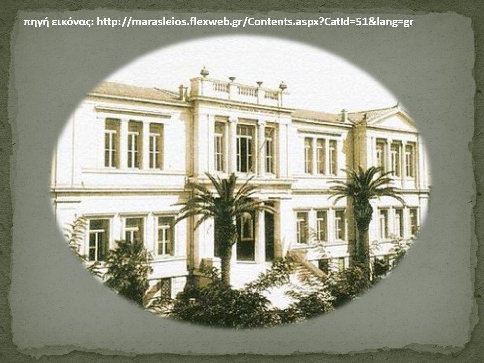 πηγή εικόνας: http://marasleios. flexweb. gr/Contents. aspx